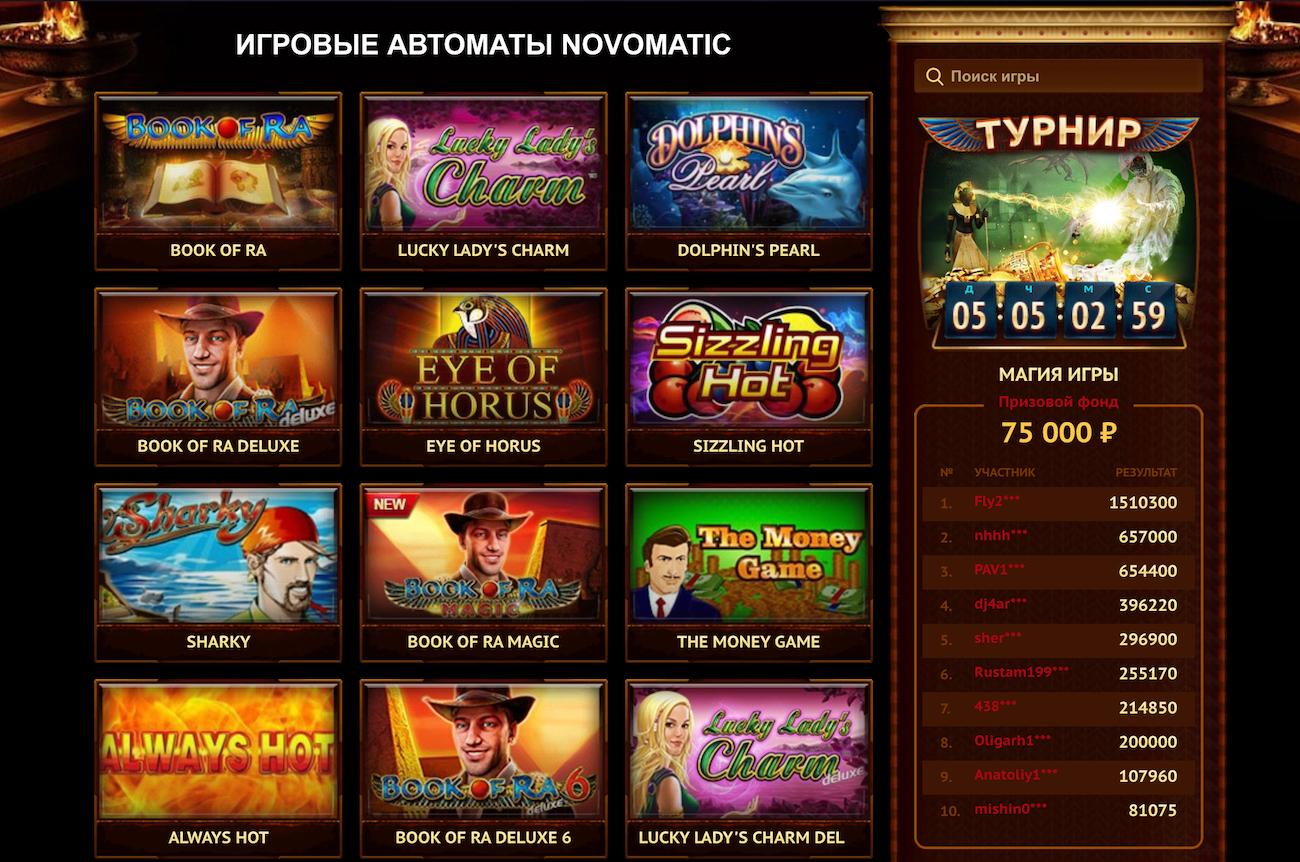 бесплатные игровые автоматы интернет казино фараон