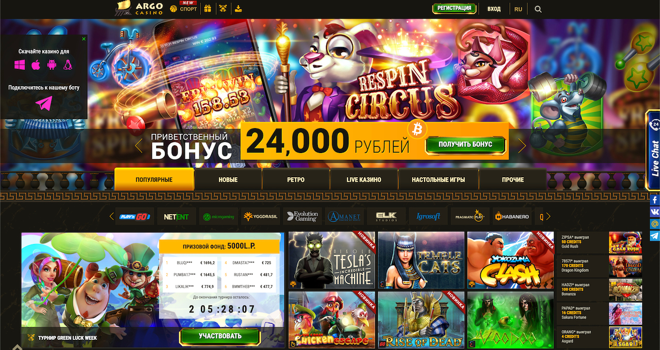 бездепозитные бонус коды онлайн казино арго