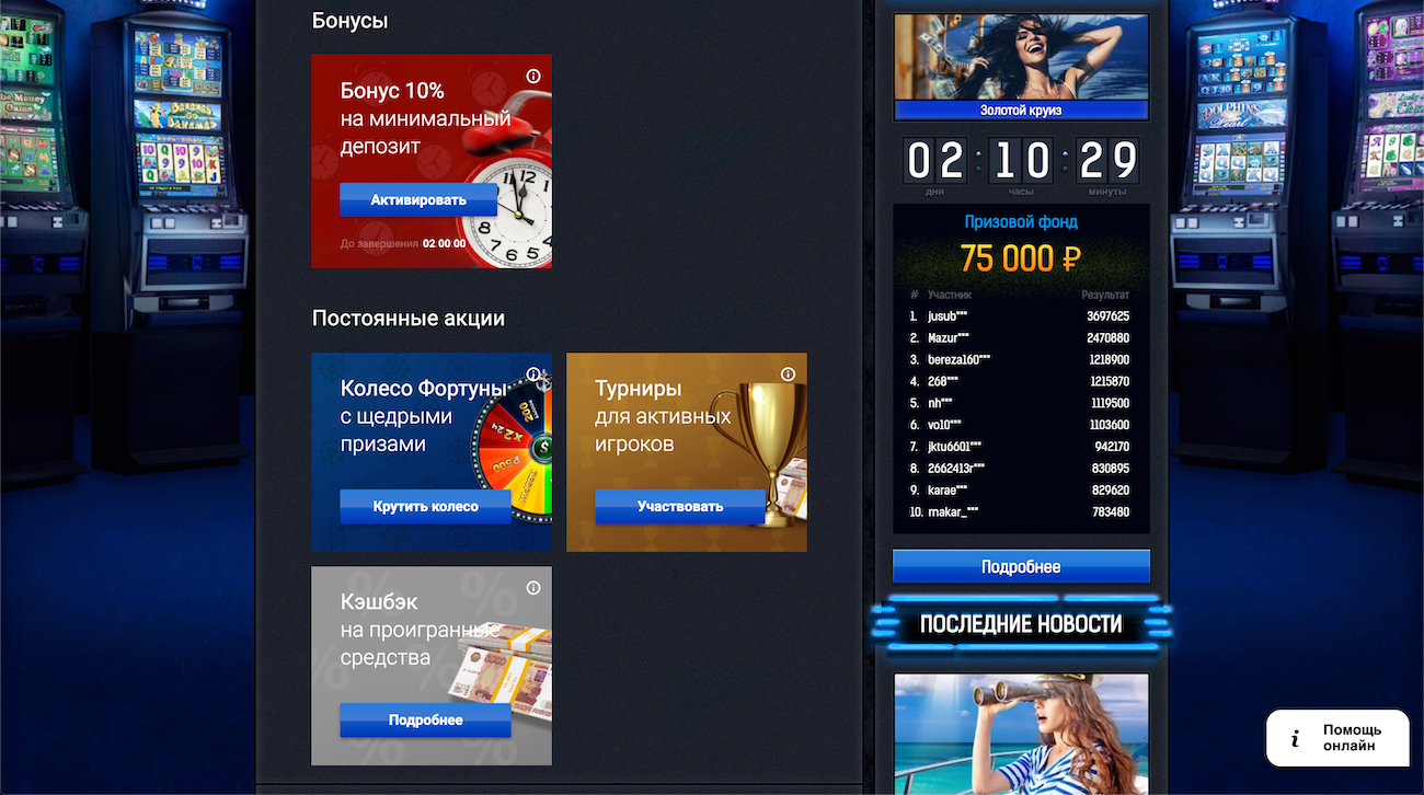 бездепозитный бонус casino admiral 777