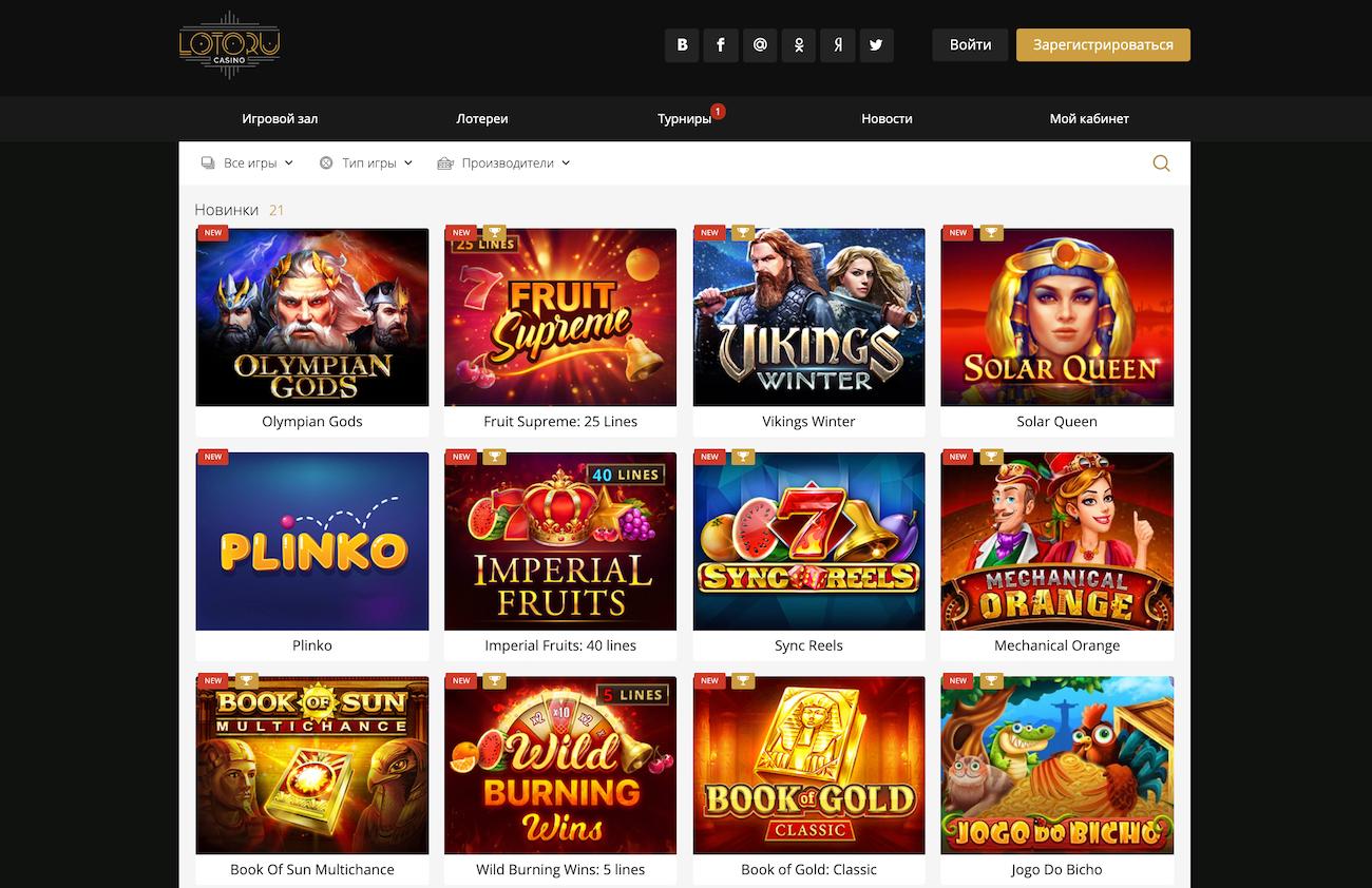 бездепозитный бонус casino lotoru