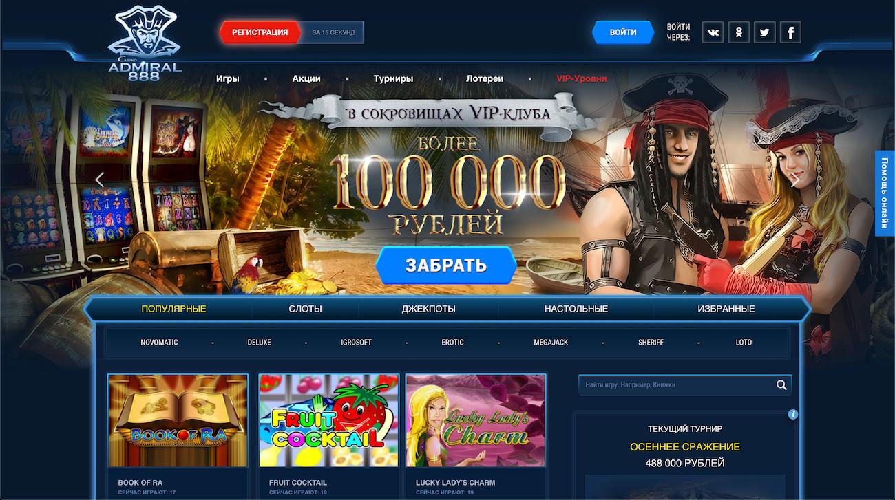 демо игры официального сайта казино адмирал 888