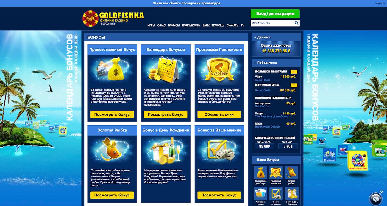 доступное официальное зеркало казино goldfishka на сегодня