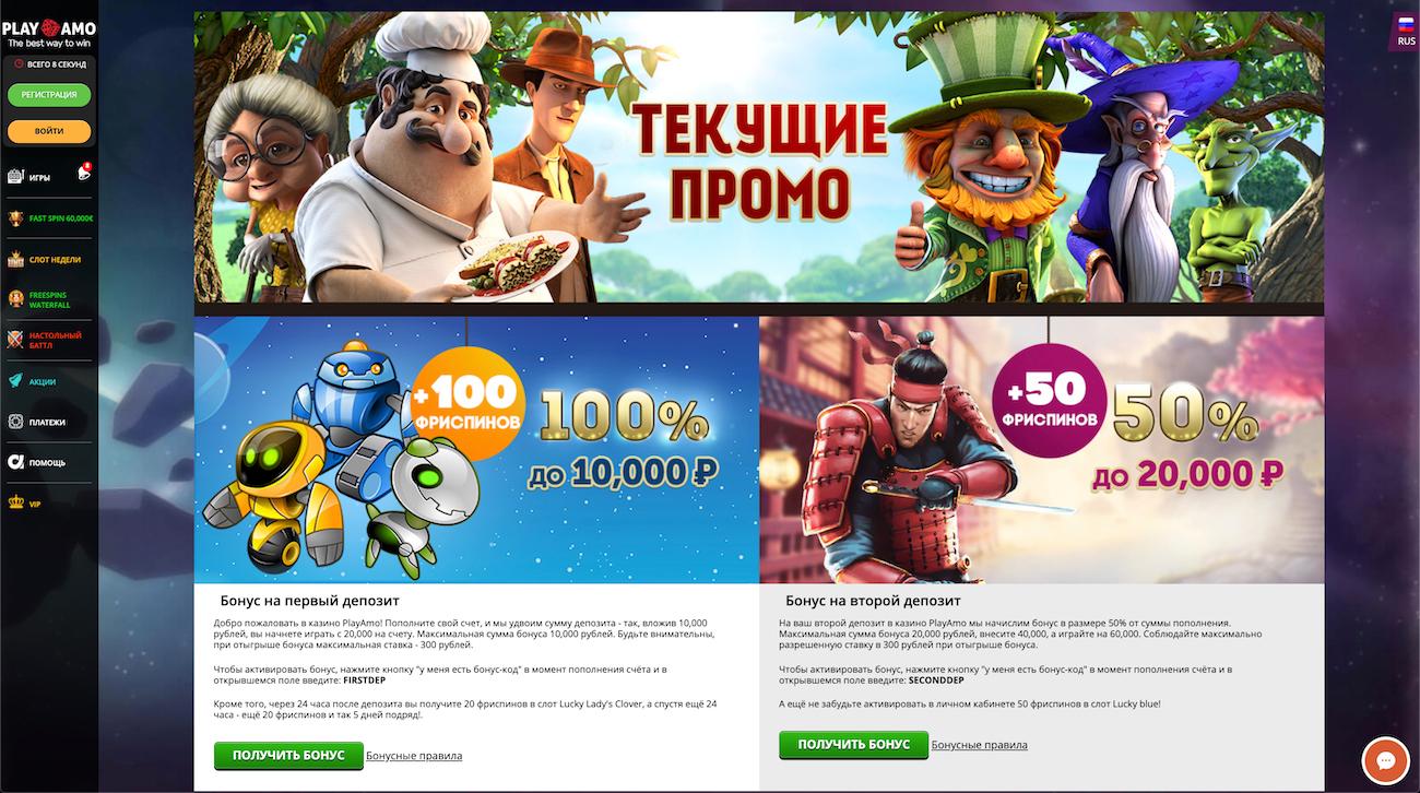 играть на официальном сайте казино плей амо