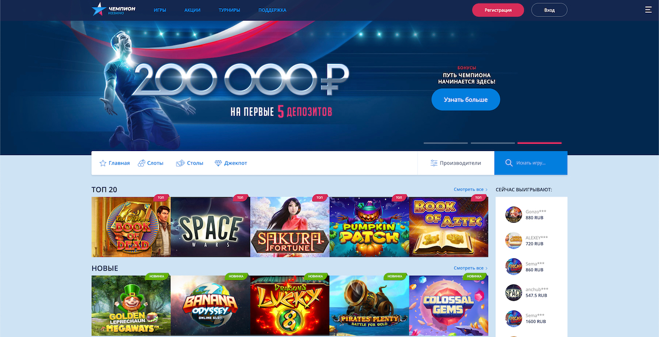 играть онлайн в игровые автоматы казино чемпион бесплатно и без регистрации