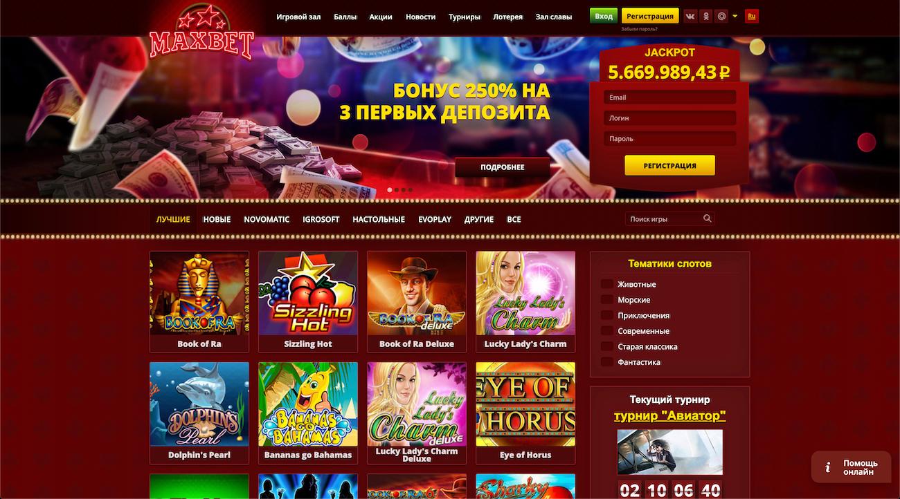 играть в игровые аппараты максбет бесплатно онлайн