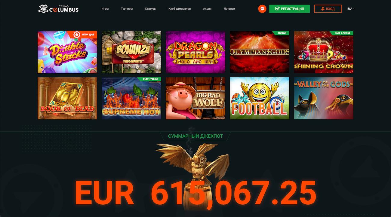 играть в игровые автоматы casino columbus бесплатно без регистрации