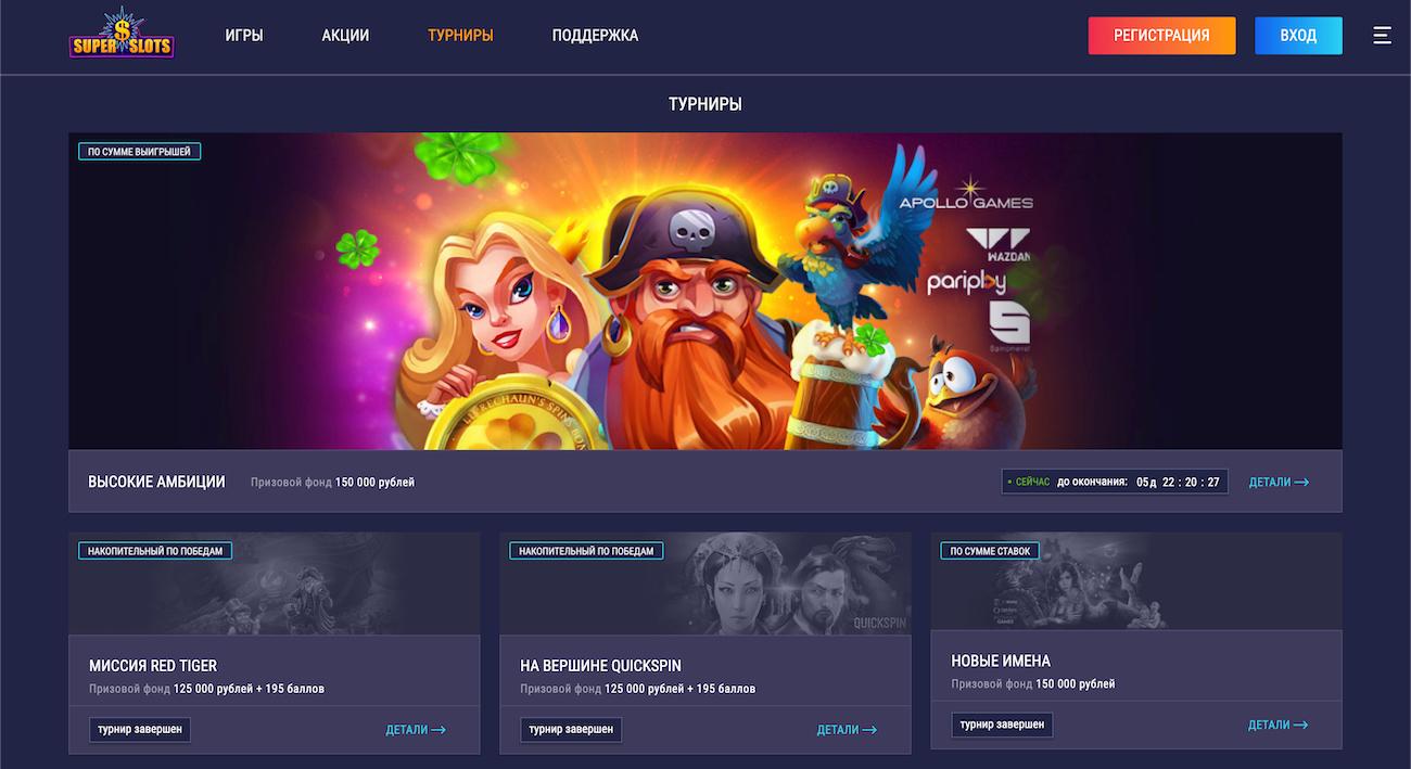 играть в интернет казино супер слотс бесплатно