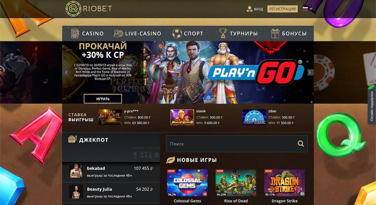 играть в лицензионные игровые автоматы казино риобет