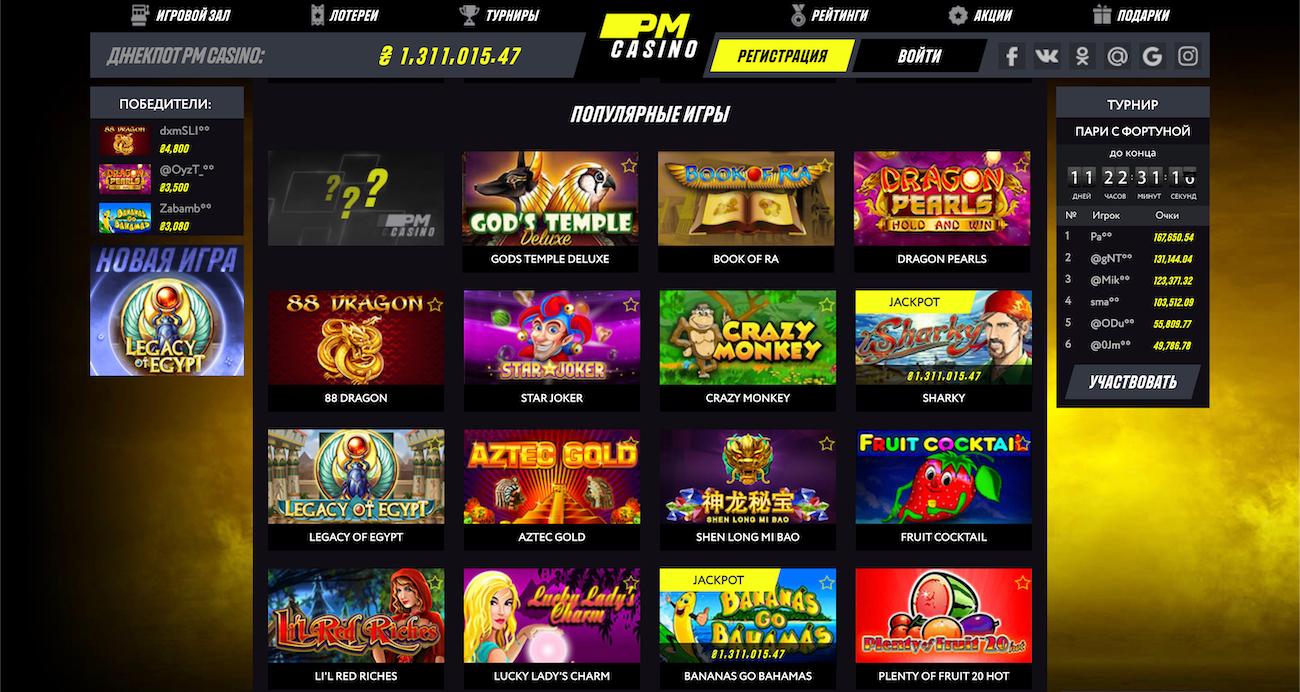 играть в официальном казино parimatch бесплатно