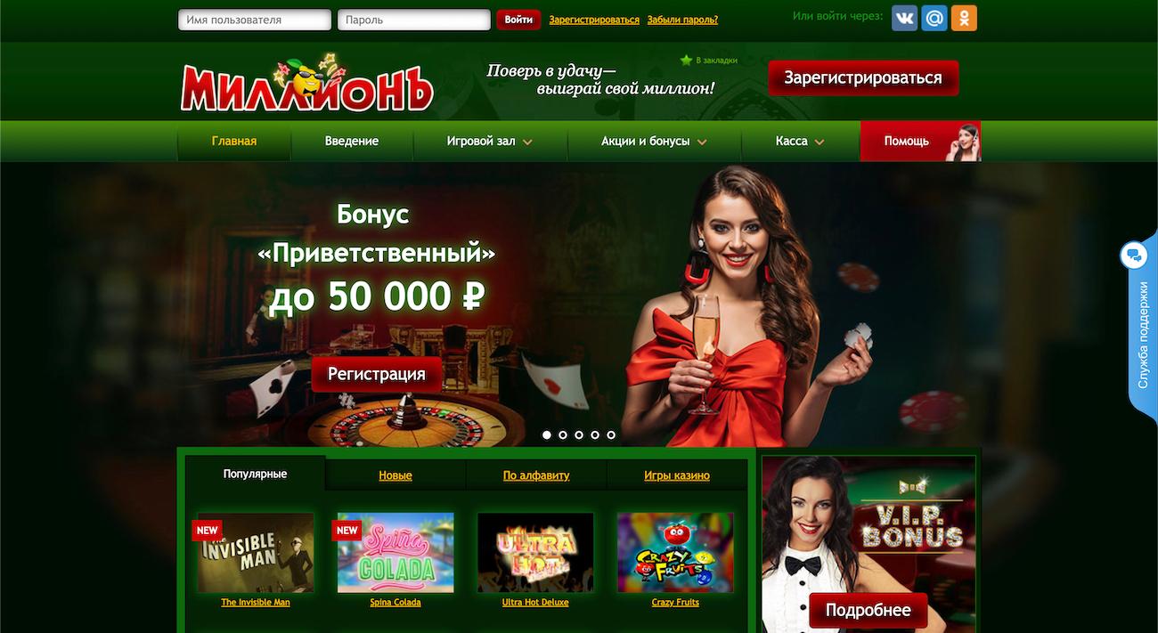 играть в онлайн казино Миллион бесплатно
