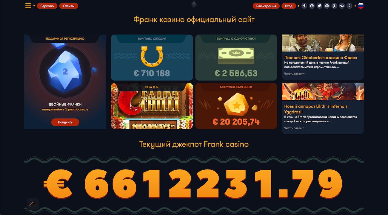 играть в онлайн казино frank casino с бонусом за регистрацию 200 евро