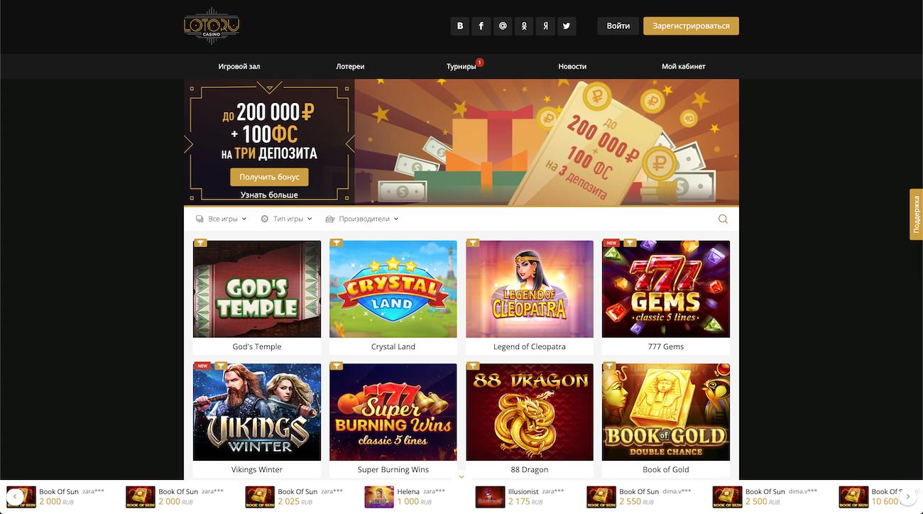 играть в онлайн казино лото ру бесплатно