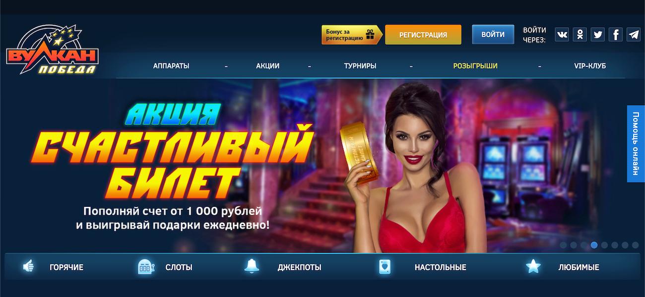 играть в онлайн казино вулкан победа бесплатно