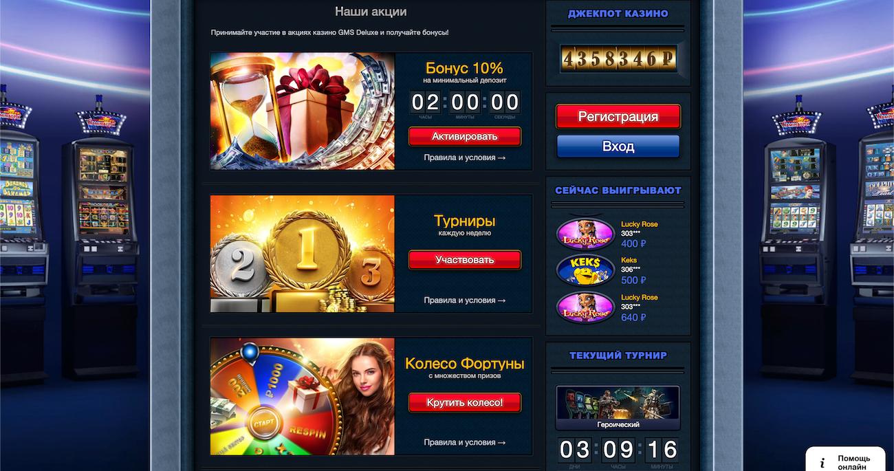 игровой клуб казино мульти гейминатор слотс клуб