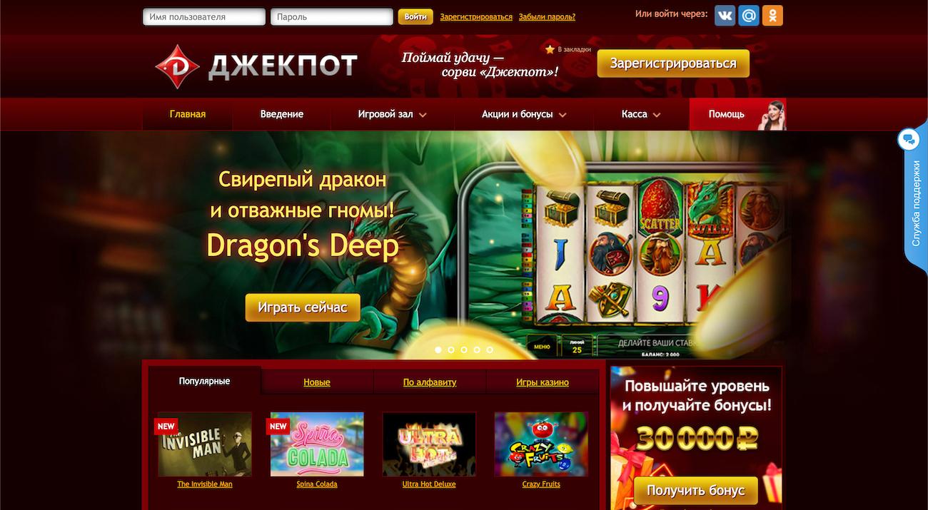 игровые автоматы казино джекпот бесплатно и без регистрации