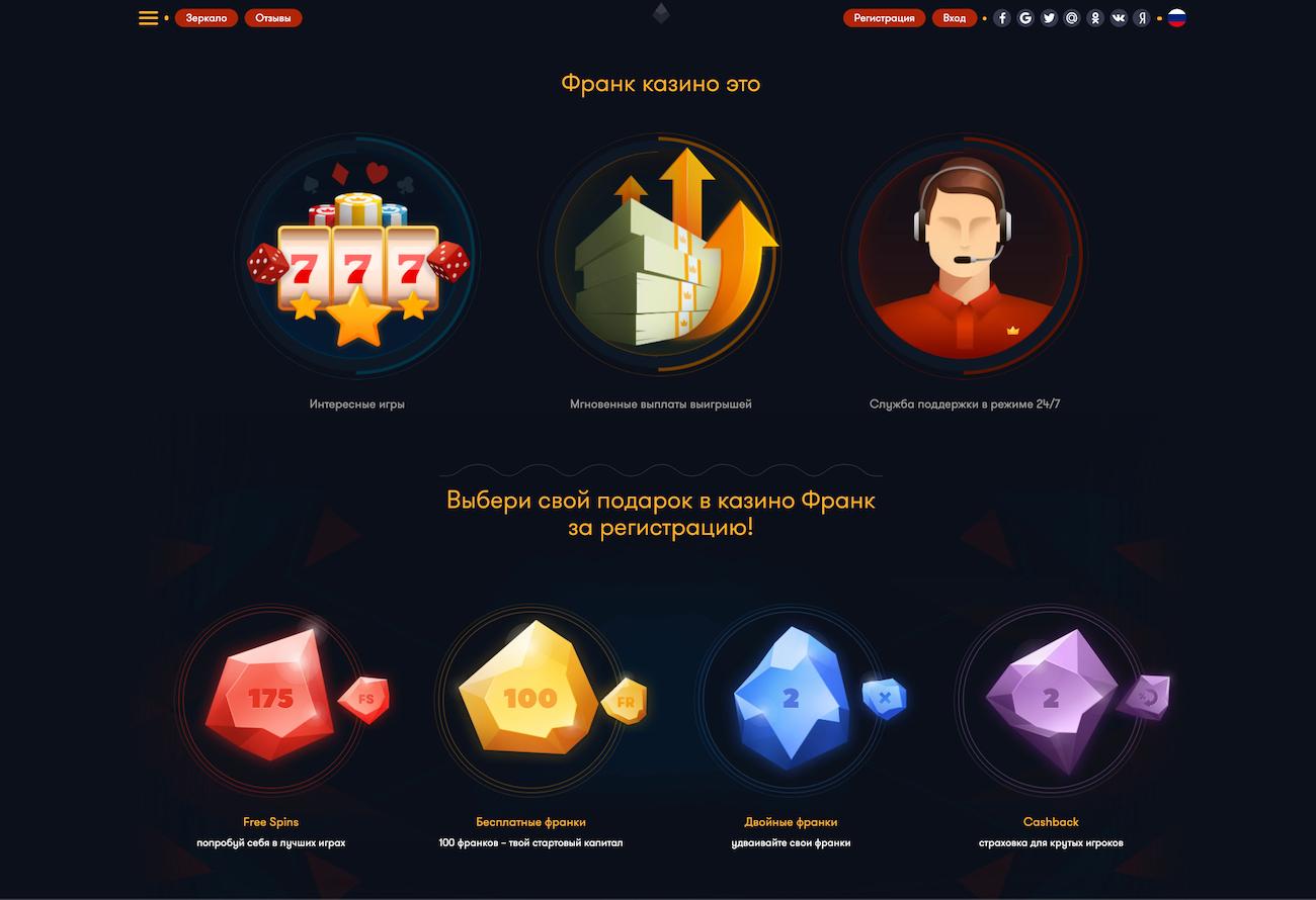 игровые автоматы казино франт на деньги