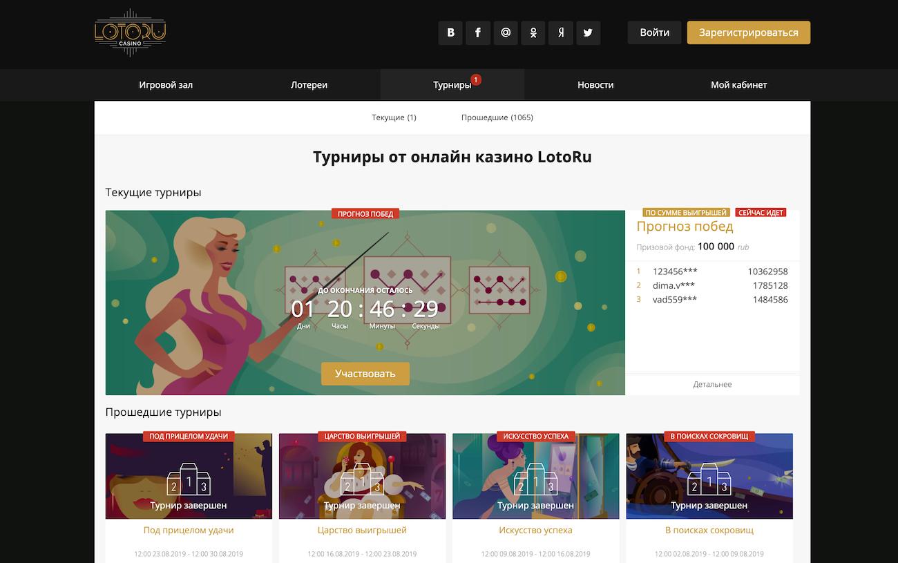игровые автоматы официального сайта казино лотору