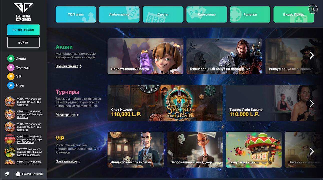 игровые автоматы онлайн казино буран