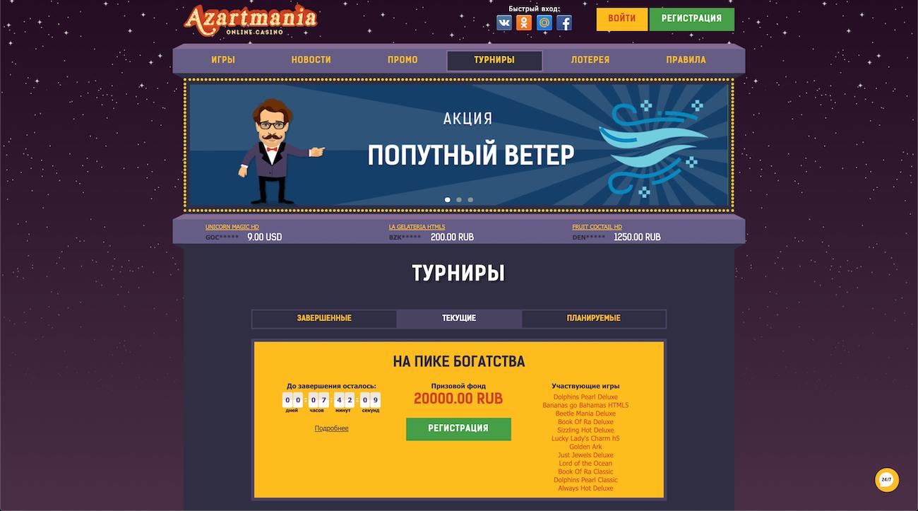 игры на деньги в онлайн казино азартмания