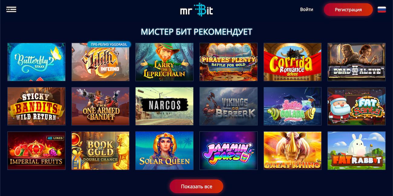 мобильная версия casino mr bit