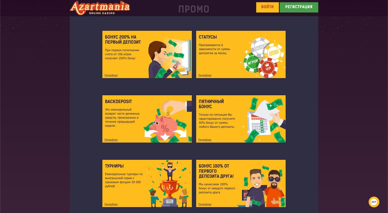 мобильная версия игровых автоматов casino azartmania