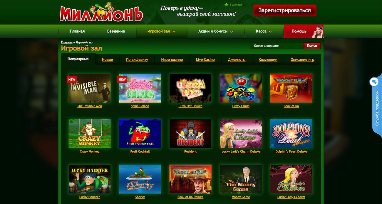 мобильная версия интернет казино Миллион
