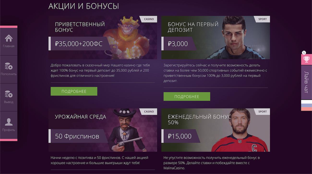 мобильная версия онлайн казино malina casino