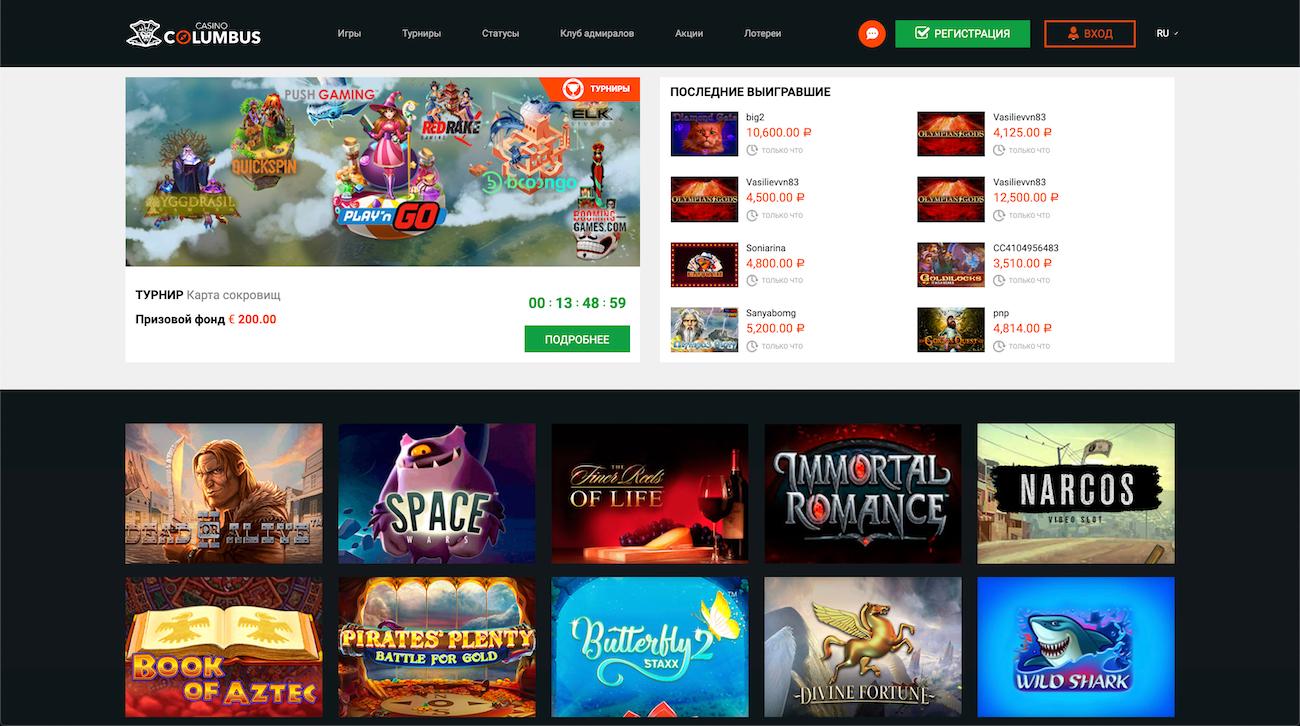 обзор и отзывы об интернет казино колумбус