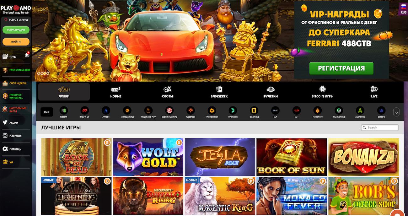 обзор и отзывы об интернет казино плейамо