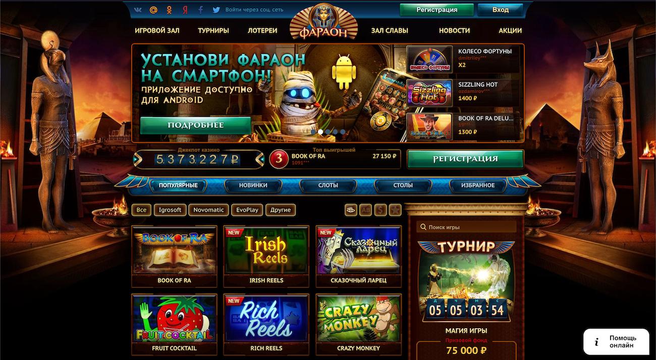 обзор и отзывы об онлайн казино фараон