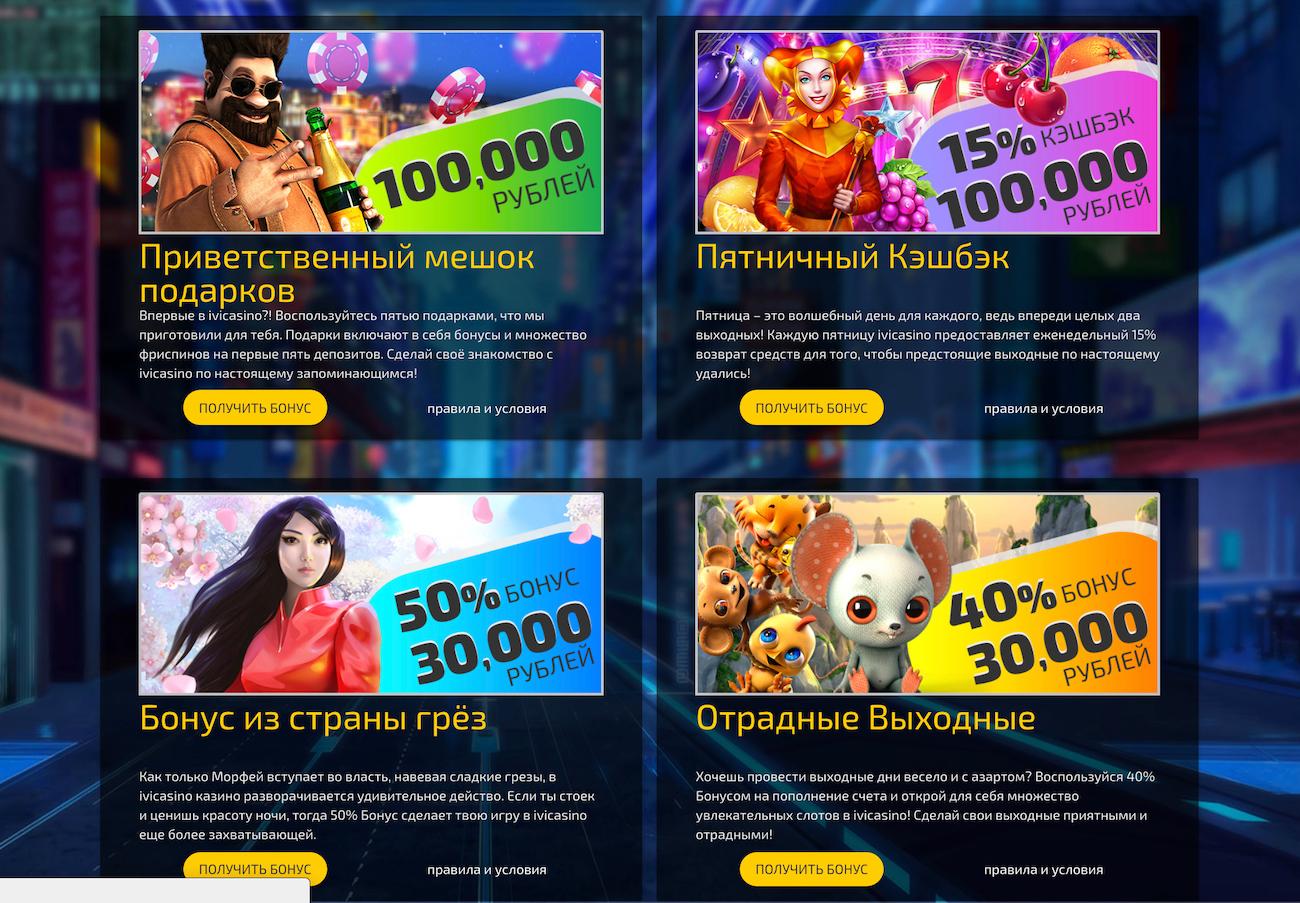 официальная мобильная версия ivi casino на реальные деньги