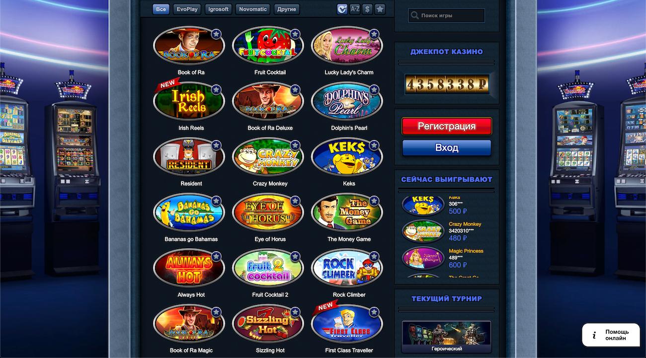 официальный сайт gaminator slots online на деньги на рубли