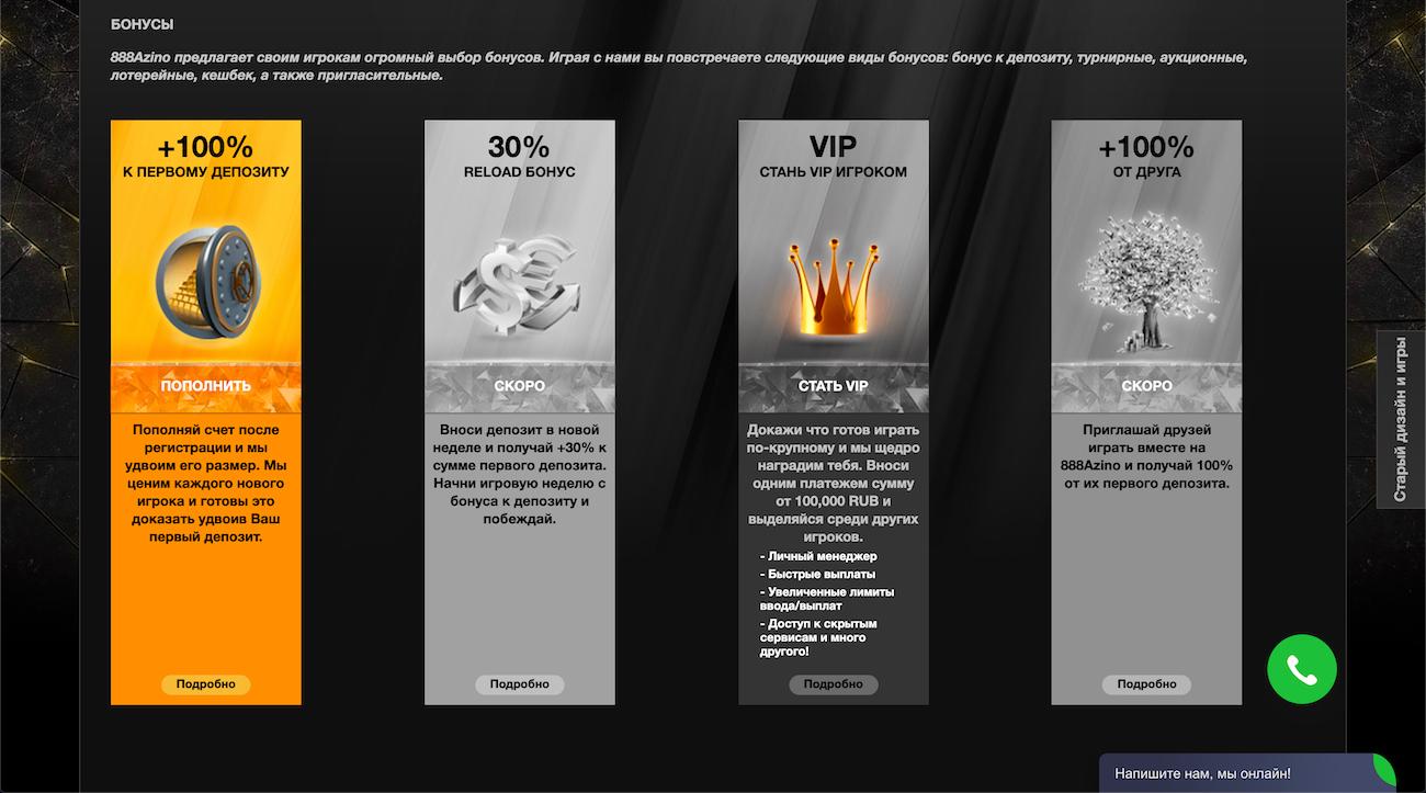 отзывы игроков и экспертов об online casino azino888