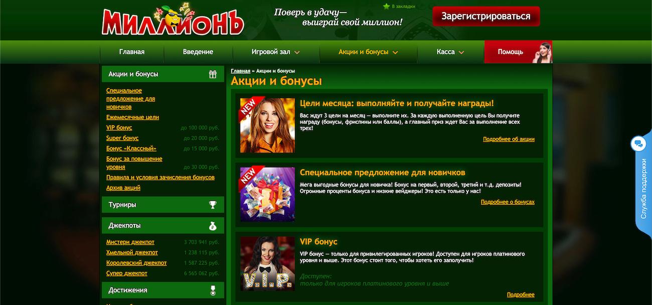 отзывы об игровых автоматах casino Million