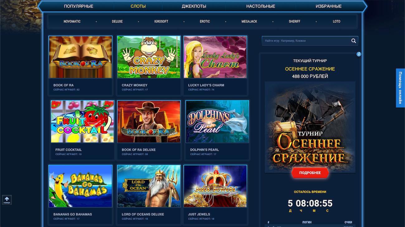 отзывы об игровых автоматах интернет казино адмирал 888