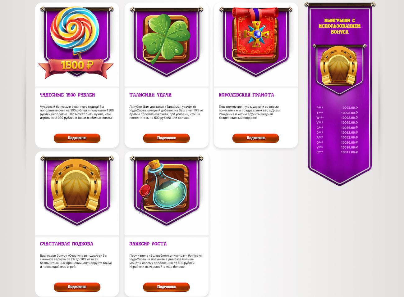 отзывы об онлайн казино чудо слот