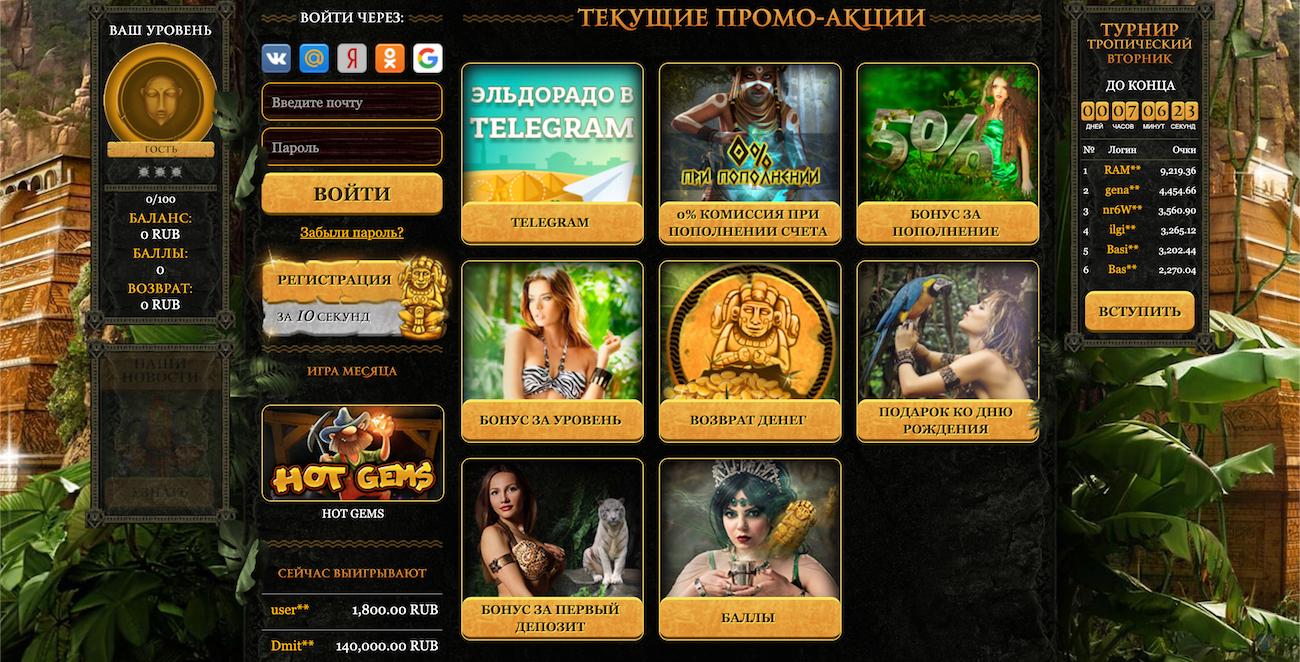 отзывы об онлайн казино eldorado