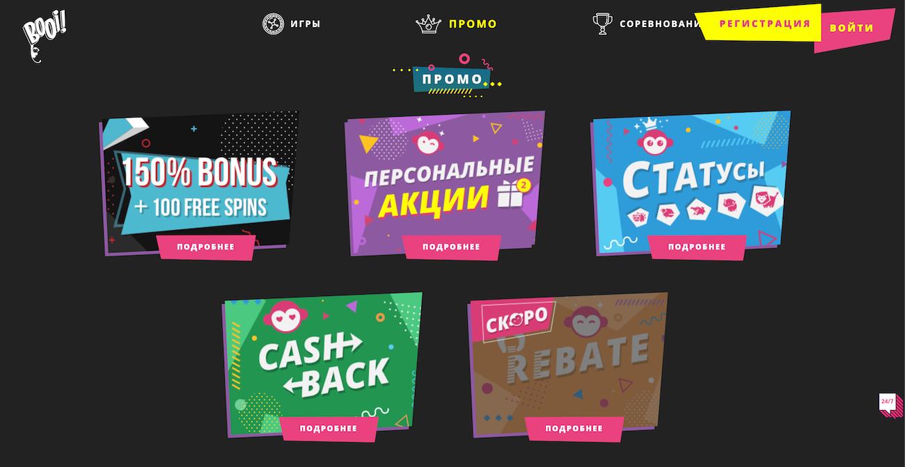 полная мобильная версия casino booi