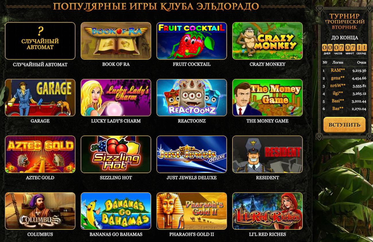 полная мобильная версия эльдоклуб казино