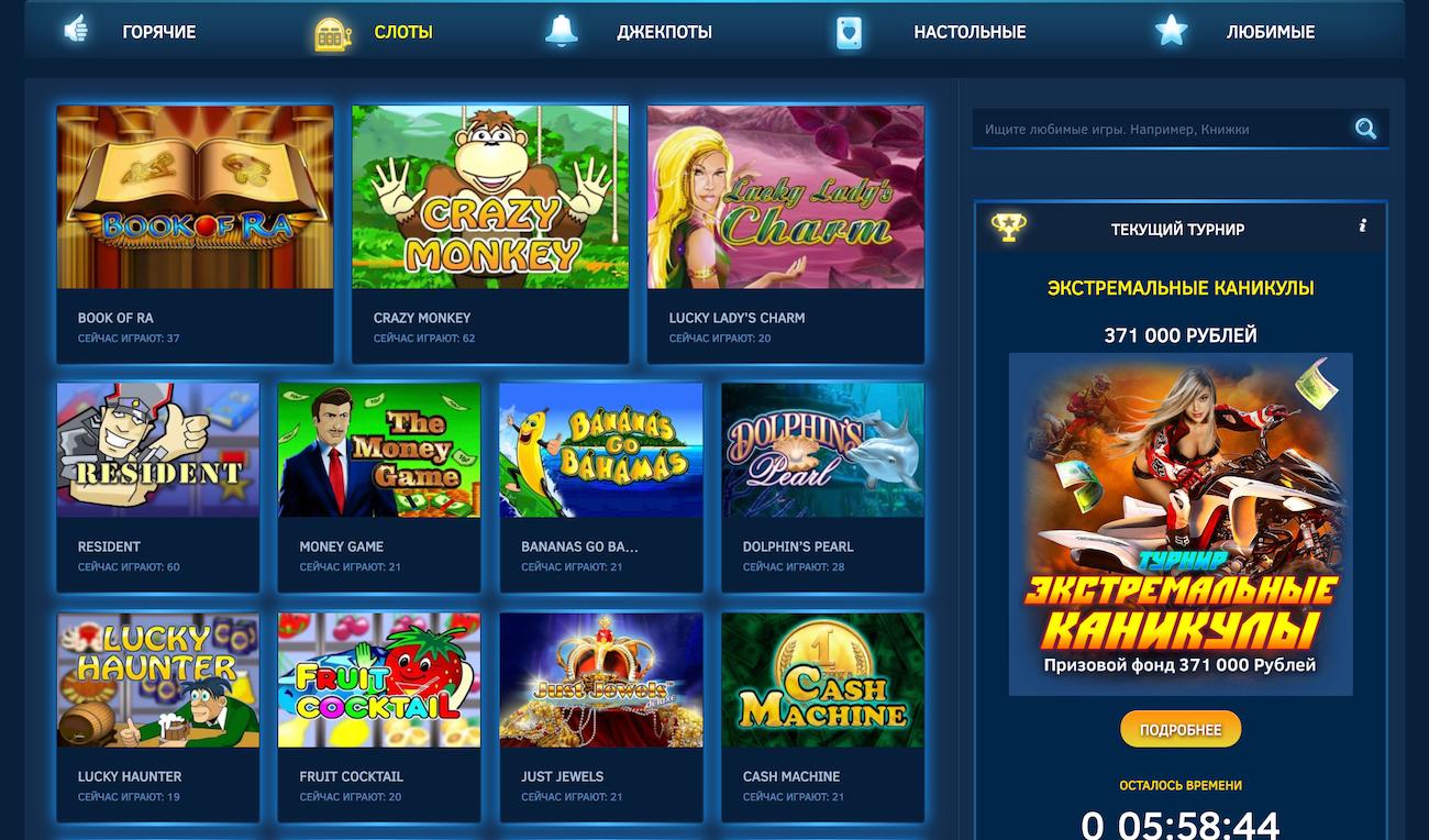 популярные игры casino vulkan pobeda с бонусом 1000 рублей