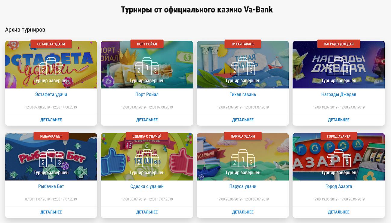 рабочее зеркало онлайн казино ва-банк