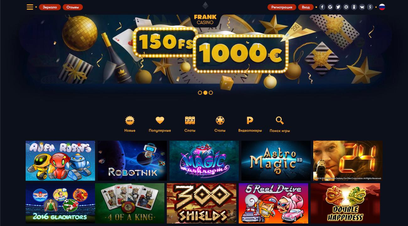 реальные отзывы игроков о казино франк