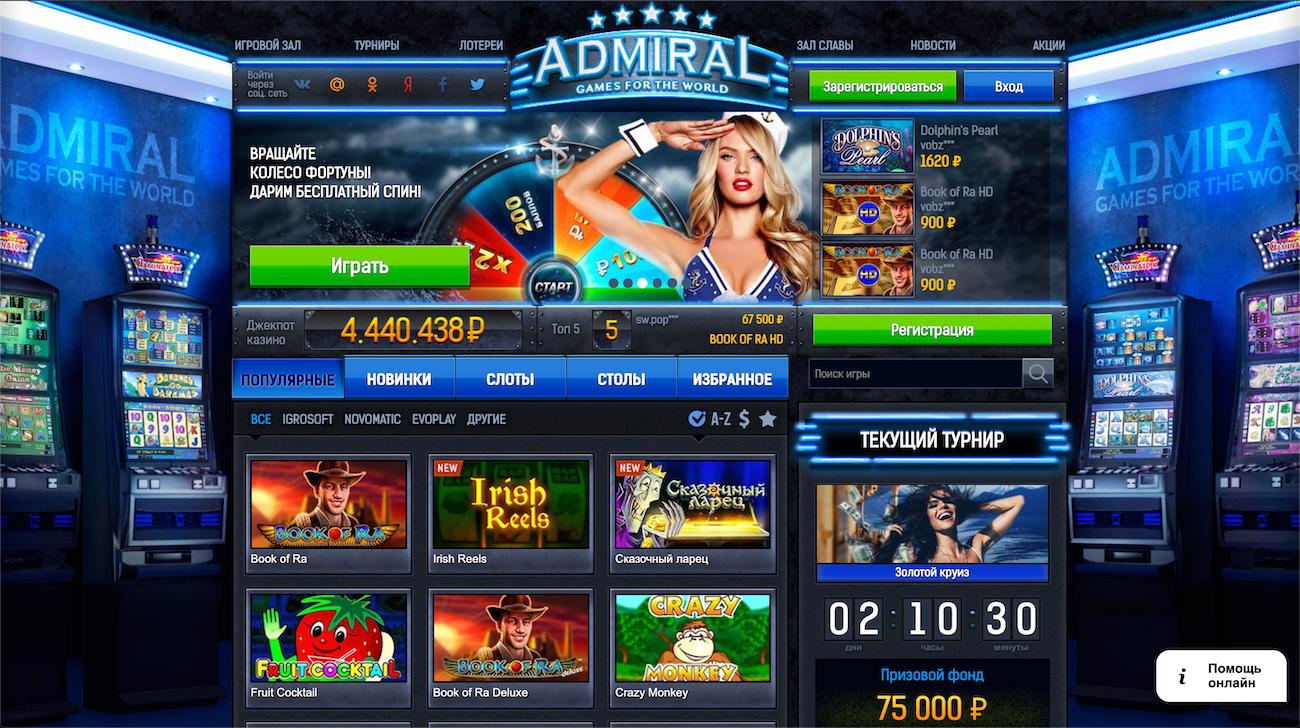регистрация на официальном сайте казино адмирал 777