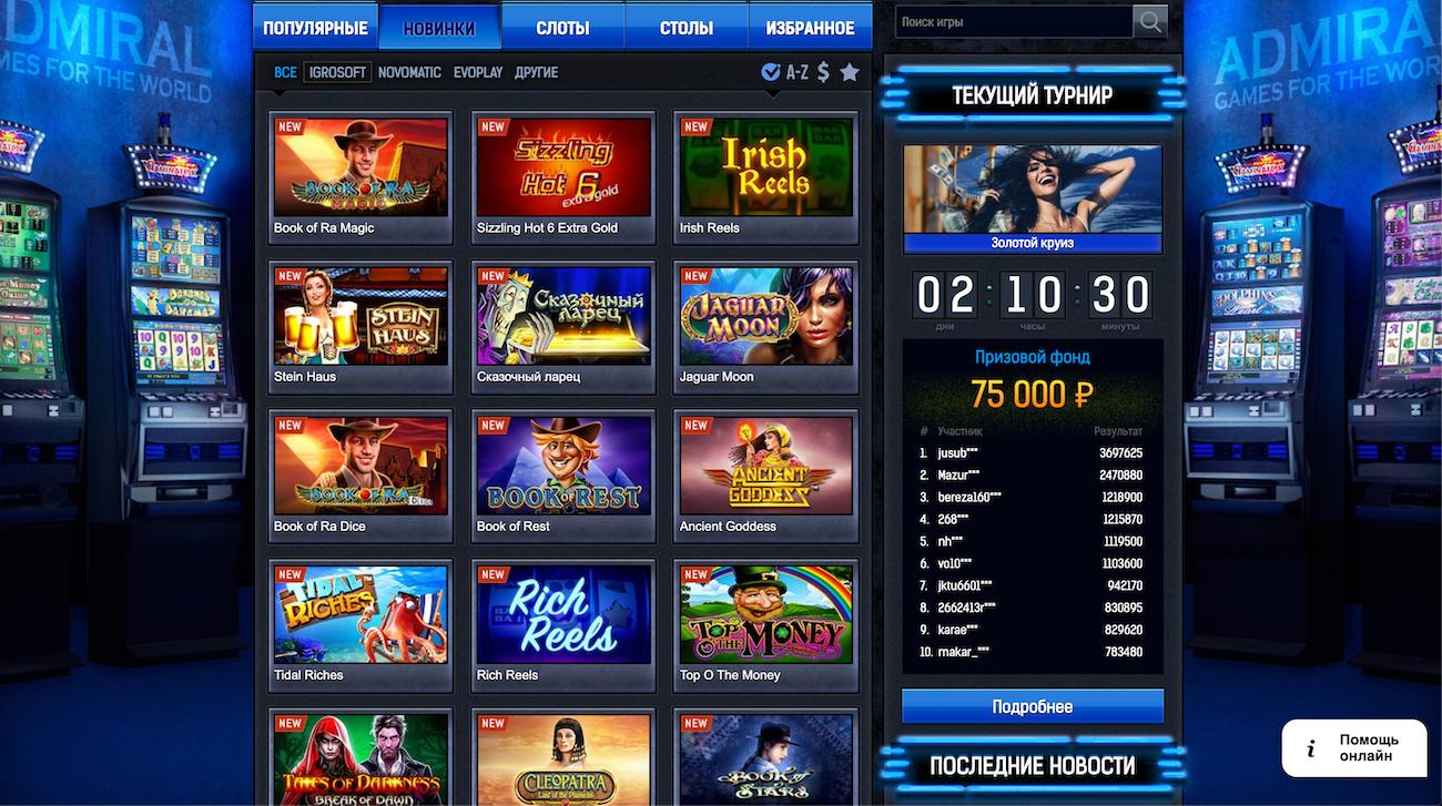 скачать игровые автоматы казино адмирал 777 бесплатно без регистрации