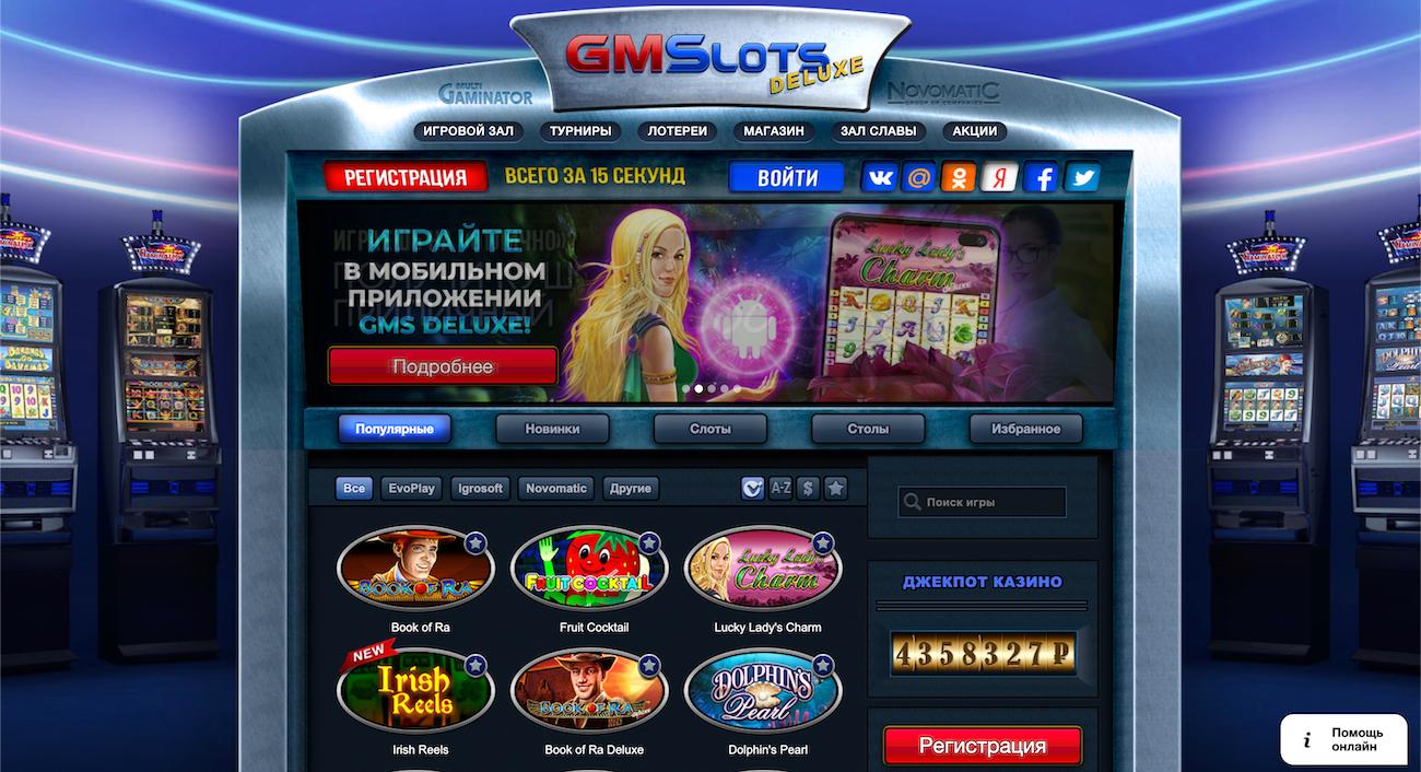 скачать игровые автоматы казино гейминатор слотс бесплатно без регистрации