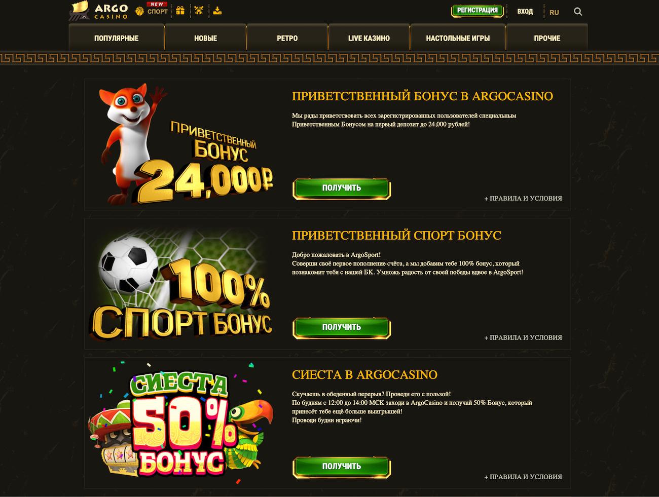 скачать мобильную версию argo casino бесплатно