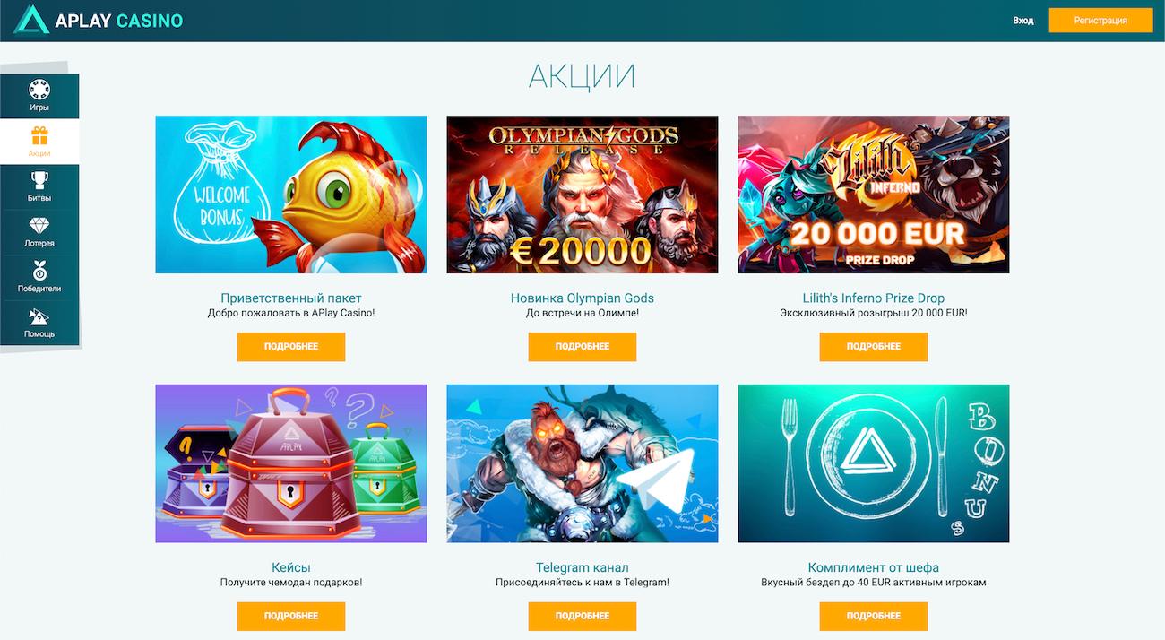 свежие отзывы о casino azart play