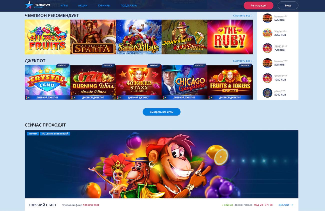 вход и регистрация на официальном сайте casino champion