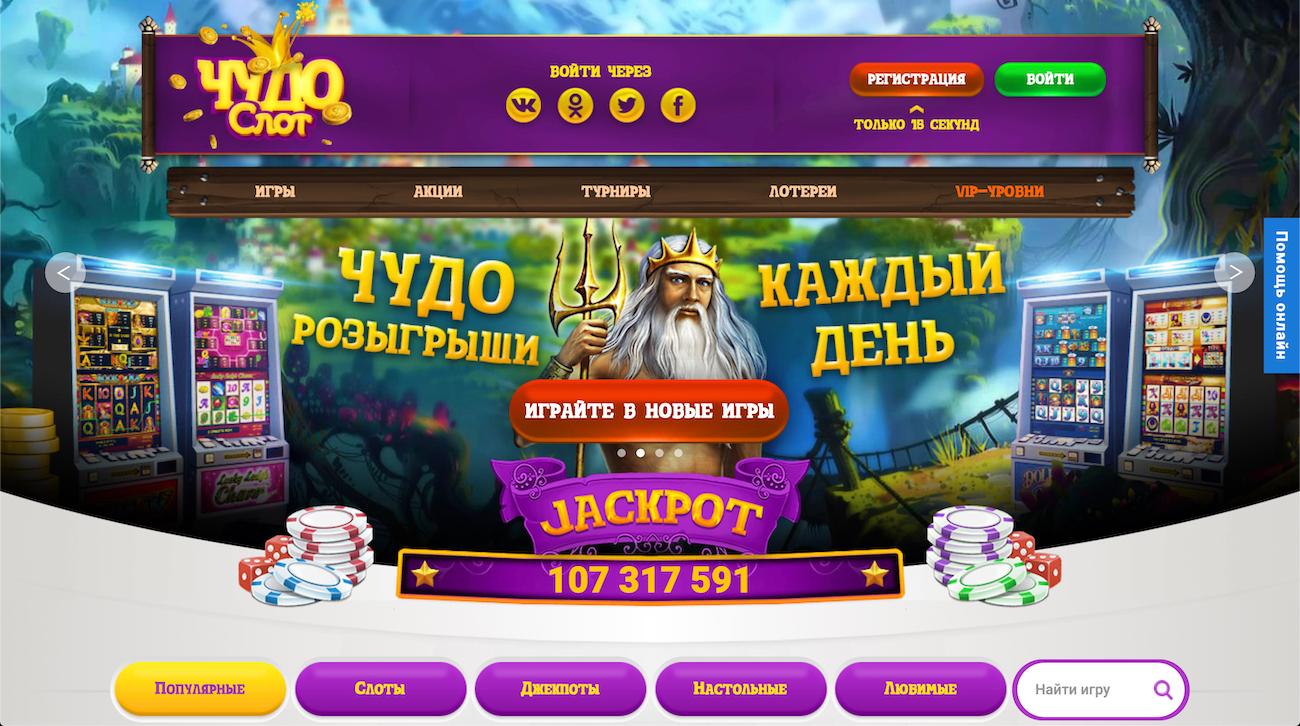зеркало официального сайта интернет казино чудо слот